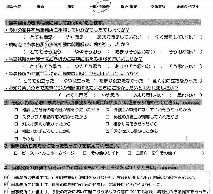 土地・不動産声01