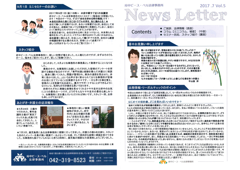 newsletter_vol_5